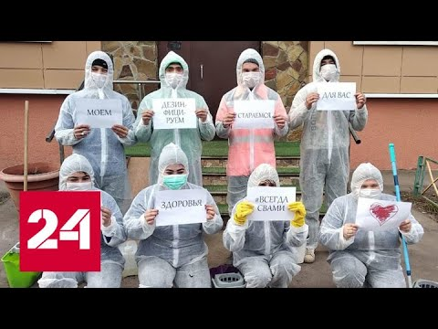 Медики, полицейские, металлурги: кто поддержал флешмоб #оставайтесьдома - Россия 24