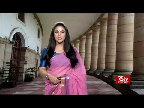 Sansad Samvad -  Private Member Bill - Solid Waste Management Bill, 2016