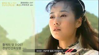 황제의 딸 3 OST - 천상인간회상봉 한글가사 (還珠格格III OST 天上人間會相逢 劉盼)(류반)