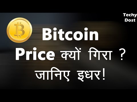 Why Bitcoin Price got down ??? जानिए इधर