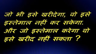   Common Sense Questions   Riddles In Hindi   Paheliyan In Hindi   Tricky Questions In Hindi  