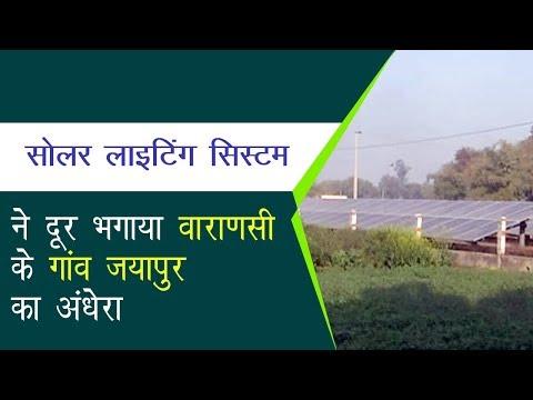 Solar plants bring happiness to Jayapur village of Allahabad, Uttar Pradesh