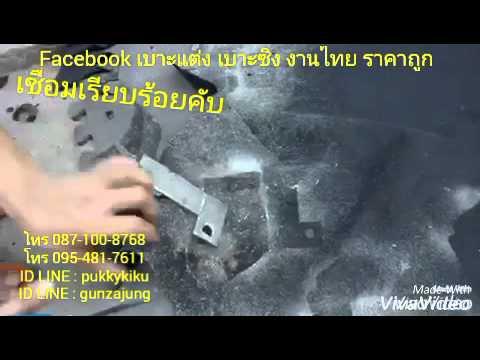 เบาะแต่งรถยนต์ เบาะแต่ง เบาะซิ่ง ร้านยุจรัญ96/2 รีวิว1BY facebook เบาะแต่ง เบาะซิ่ง งานไทย ราคาถูก