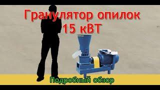 Гранулятор опилки 15 кВт Артмаш: подробный обзор