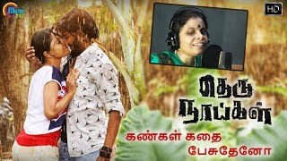 Theru Naaigal | Kangal Kathai Pesutho Lyrical Song | Vaikom Vijayalakshmi | Tamil Movie