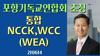 포항기독교연합회 초청2…