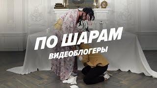 Слизала и проглотила (Хоффман и Черкасов) | ПО ШАРАМ | ЦУЕФА