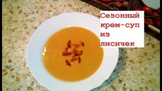 Крем - суп из лисичек /Cream of mushroom soup