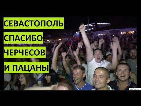 Севастополь. Россия-Хорватия. Спасибо Стас и братья!!! Фан зона!!! thumbnail