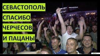 Севастополь. Россия-Хорватия. Спасибо Стас и братья!!! Фан зона!!!