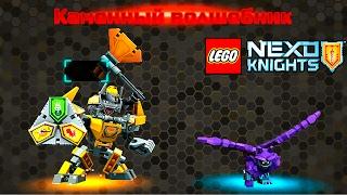 Лего Нексо Найтс #5 Лего игра прохождение с эпизодами про лего мультики LEGO Nexo Knights games