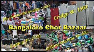 #CHOR BAZAR #BANGALORE CHOR BAZAAR INDIA   K R MARKET   SUNDAY BAZAAR   CHEPITEM   Delhi Chor bazaar