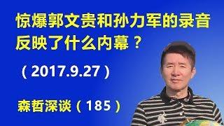 惊爆郭文贵和孙力军的录音,反映了什么内幕?(2017.9.27)