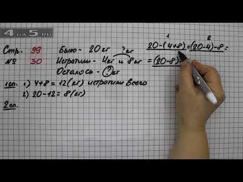 Страница 99 Задание 30 – Математика 2 класс Моро – Учебник Часть 2