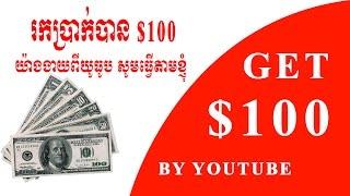 how to make money on youtube speak khmer part 1