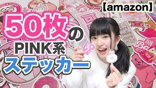 ピンクだらけの50枚ステッカーを紹介!! thumbnail