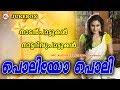 Download പൊലിയോ പൊലി | Poliyo Poli | Nadanpattukal in Malayalam | Nadan Pattu Malayalam|Folk Songs Malayalam MP3 song and Music Video