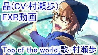 Top of the world - 晶 (CV:村瀬歩) 【晶 EXR動画】