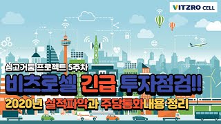 [심프 5주차] 비츠로셀 긴급 투자점검!! (Feat.…
