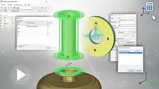 T-FLEX CAD 15 - 3D коннекторы в сборке. Часть 1