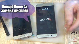 Huawei Honor 4x (Che2-L11)разборка и замена дисплея с рамкой!!!
