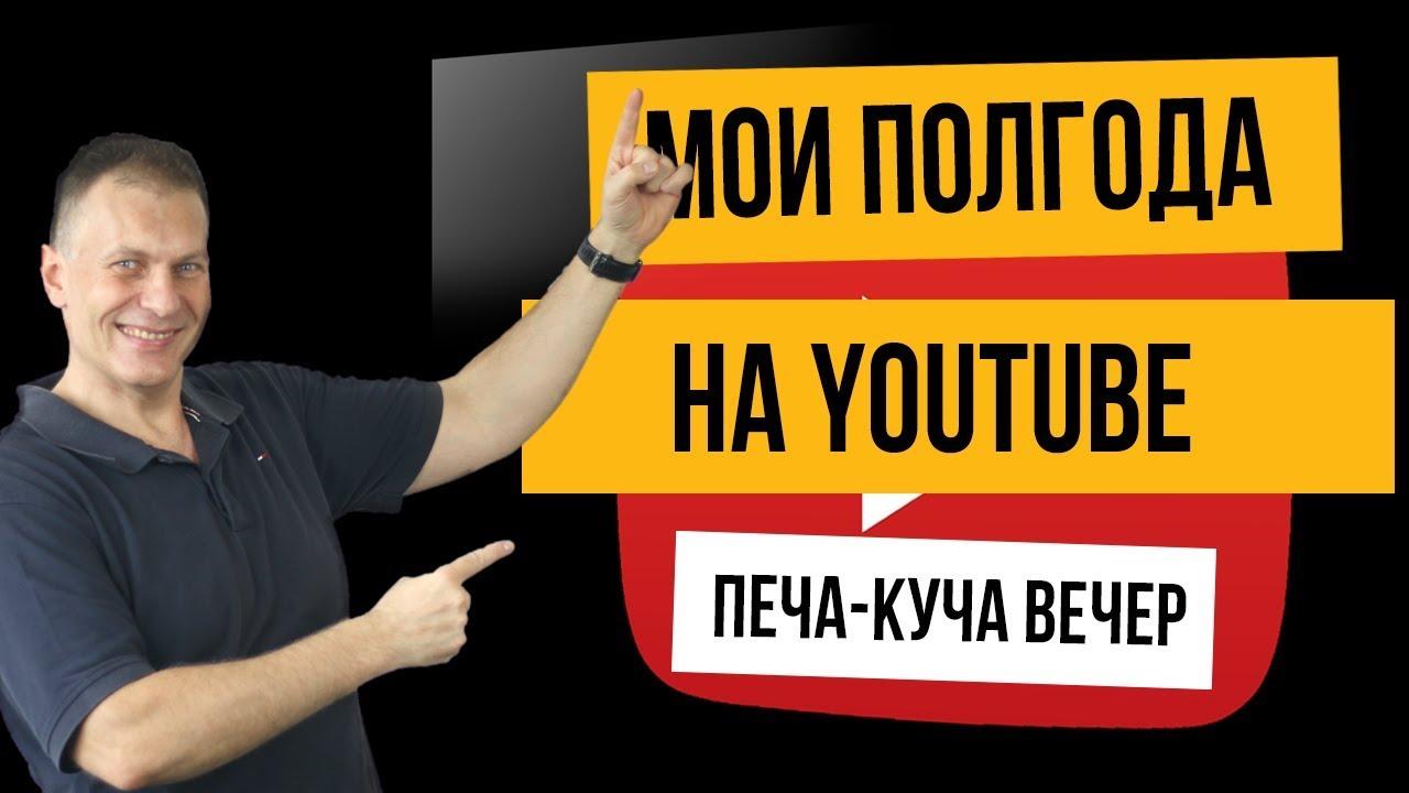 Мои полгода на YouTube