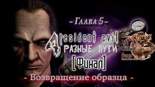 Resident Evil 4 HD:Різні Шляхи[#5] - Повернення зразка [Фінал] (Проходження російською)