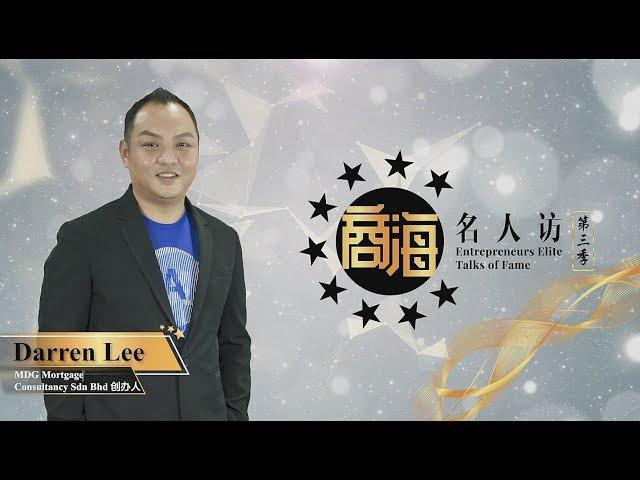 【商海名人访】第三季 #11 名人嘉宾- Darren Lee | MDG Mortgage Consultancy Sdn Bhd 创办人