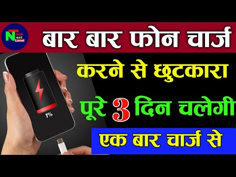 How To Save Battery On Android Phone || Best Battery Saving App