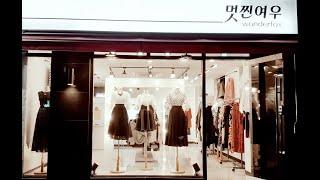 멋찐여우 예쁜옷 여성의류 해외도매사입대행