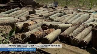 Поисковики нашли оружие и останки погибших бойцов на месте хутора Круглик