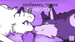 • Коты воители • { Любимец твоих дьяволов }