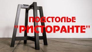 видео Подстолья для стола