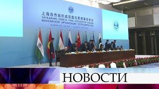 В Циндао завершил работу саммит Шанхайской организации сотрудничества.