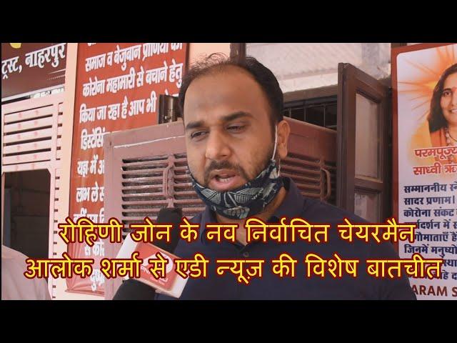 रोहिणी जोन के नवनिर्वाचित चेयरमैन आलोक शर्मा से एडी न्यूज़ की विशेष बातचीत #news #apnidilli