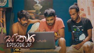 Sathya | Episode 20 - (2020-09-13) | ITN Thumbnail