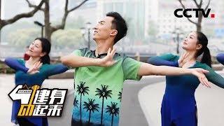 [健身动起来]20190923 广场舞《棣花之恋》| CCTV体育