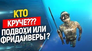 Подводные охотники или фридайверы кто круче От сердца Подводная охота и фридайвинг