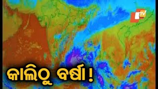 Low pressure induced rain likely in south and interior Odisha