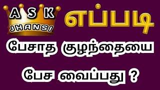 எப்படி பேசாத குழந்தையை பேச வைப்பது ? How to Make a Child Speak in Tamil ?