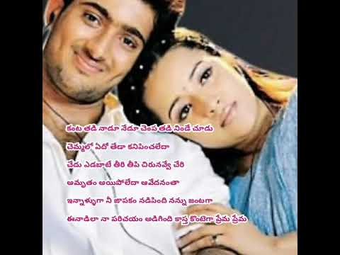 Manasantha Nuvve/ Kita kita talupulu /Telugu Watsapp status.