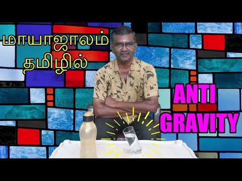 MAGIC TRICKS VIDEOS IN TAMIL # 682 I ANTI GRAVITY I தமிழ் மேஜிக் I@Magic Vijay