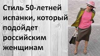 Стиль 50-летней испанки, который подойдет российским женщинам. Узнай прямо сейчас!