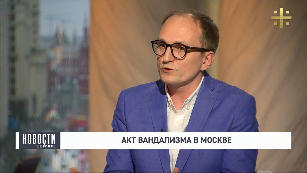 Сергей Карнаухов об осквернении великой святыни Москвы
