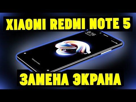 Xiaomi Redmi Note 5 Замена Дисплея. Разборка