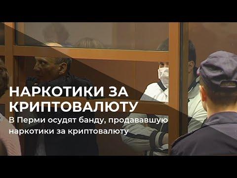 В Перми судят
