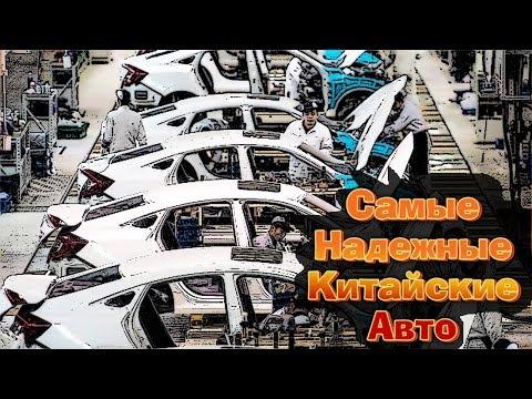 Названы Самые Надежные Китайские Автомобили 2018