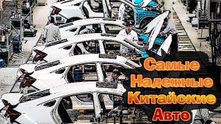 видео Качественные китайские автомобили