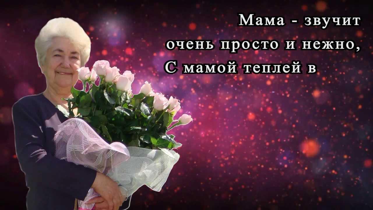 Поздравления маме с юбилеем 80 лет от детей
