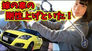 【嫁車史上初のトラブル】嫁のスイスポの剛性勝手に上げといた! SUZUKI / SWIFT SPORT
